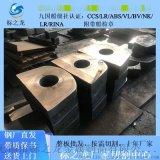 超宽DH36钢板销售,超宽板整板零售,钢板零割