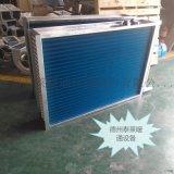 蓝箔表冷器厂家定做非标铜管铝翅片冷却器