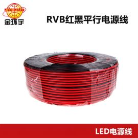 金环宇电线电缆红黑平行线电源线RVB二芯4平方