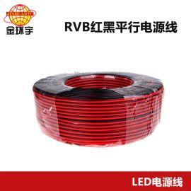 金環宇電線電纜紅黑平行線電源線RVB二芯4平方