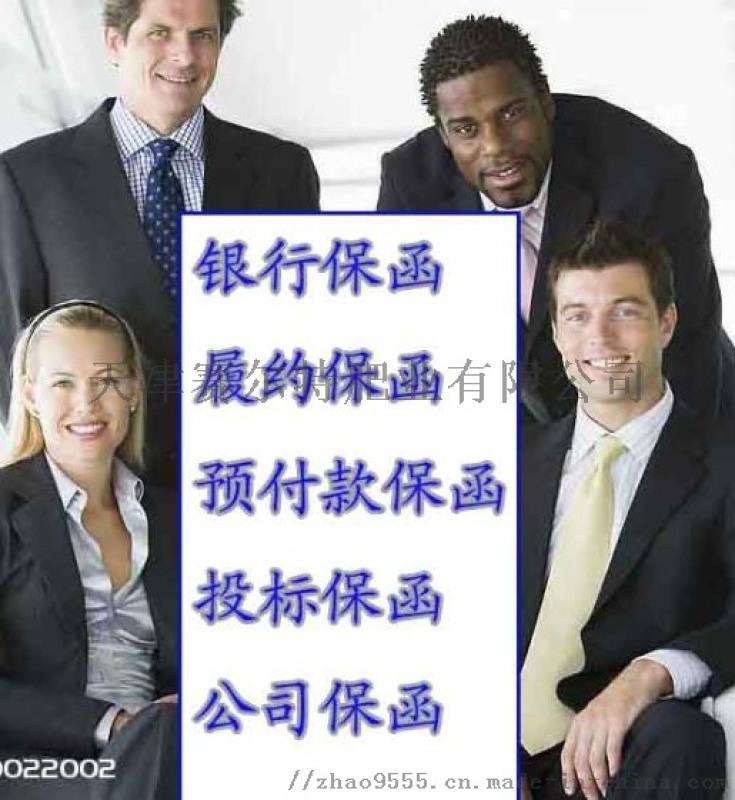 安庆市在线办理建行工程投标保函