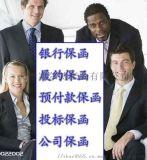 安慶市在線辦理建行工程投標保函