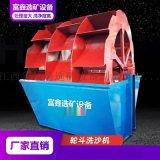 广东现货轮式洗砂机沙场大型水洗洗砂设备全自动洗砂机