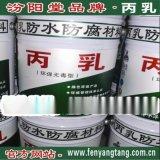 丙乳液、丙乳乳液生產直銷、丙乳防水乳液直供銷售