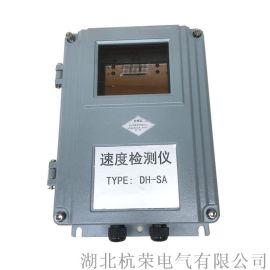杭荣DHCC-1/1速度监控显示仪