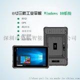 8寸windows工業手持平板 整機IP67級防護