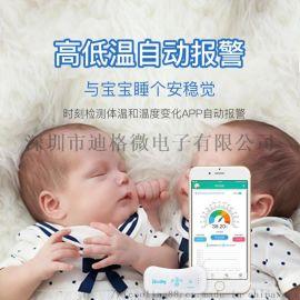 蓝牙智能电子体温计宝宝温度计24小时持续测温