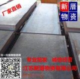 無錫開平板(材質Q235B)