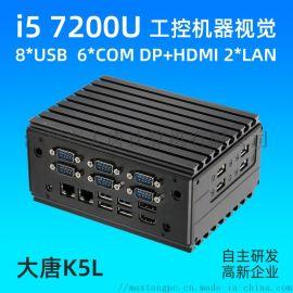 大唐K5L无风扇嵌入式工控机i5服务器微型主机