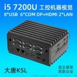 大唐K5L無風扇嵌入式工控機i5伺服器微型主機