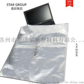 厂家定做纯铝箔袋 精密五金机电防静电防电磁干扰