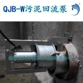 污泥回流泵生产厂家QJB-W2.5潜水回流泵
