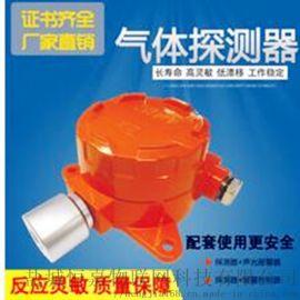 防爆型可燃气体探测器多少钱