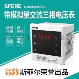 PZ194U-9D4带模拟量输出交流三相电压表LED智能数显表