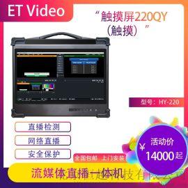 ET-Video HY-220QY直播导播一体机