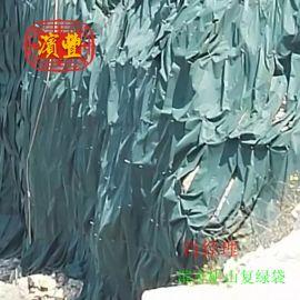 矿山复绿袋 滨丰矿山复绿生态袋  新品