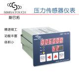 斯巴拓SBT961M压力传感器数字显示表称重控制器
