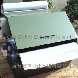 采用无纺布滤纸的立式纸带过滤机