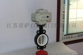 电动衬 蝶阀D971F-16C