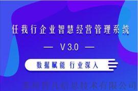 【苏州管家婆】| 任我行企业智慧经营管理系统 V3.0正式发布