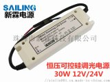 LED可控矽調光電源恆壓30W