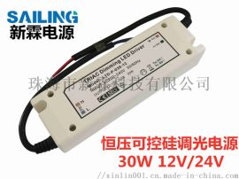 LED可控硅调光电源恒压30W