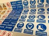 南通廠家定制鋁板反光標志牌|道路安全標識