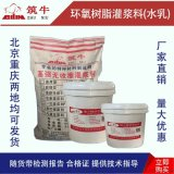 北京桥梁支座砂浆筑牛牌环氧树脂灌浆料厂家