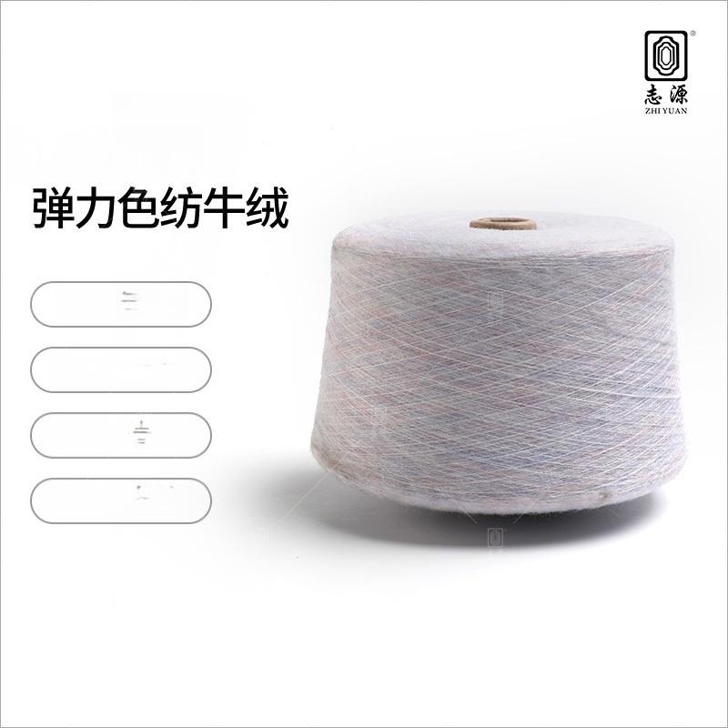 志源纺织 新品上市1/13NM弹力色纺牛绒 保暖性好全新色纺科技现货