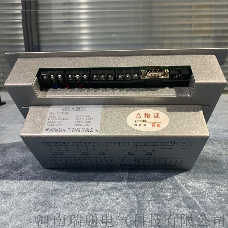 瑞通电气 高压无功补偿控制器 功率因数控制