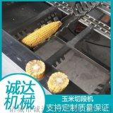 鮮玉米切段設備,冷凍玉米切段設備,大型玉米切段機器