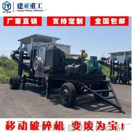 轮胎式破碎制砂机煤矸石制沙机移动制砂机