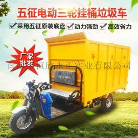五征电动三轮自卸挂桶式翻桶垃圾车