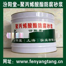 聚丙烯酸酯防水防腐砂浆、水利水电工程防水防腐