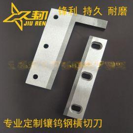 供应镶锋钢横切机刀片 镶钨钢横切刀合金极耳裁切刀