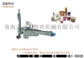 模内贴标IML机械手 全套模内贴标生产线