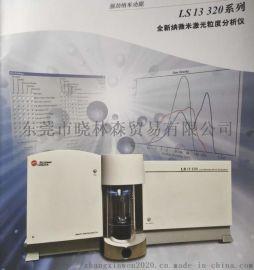 LS 13 320全新纳微米激光粒度分析仪
