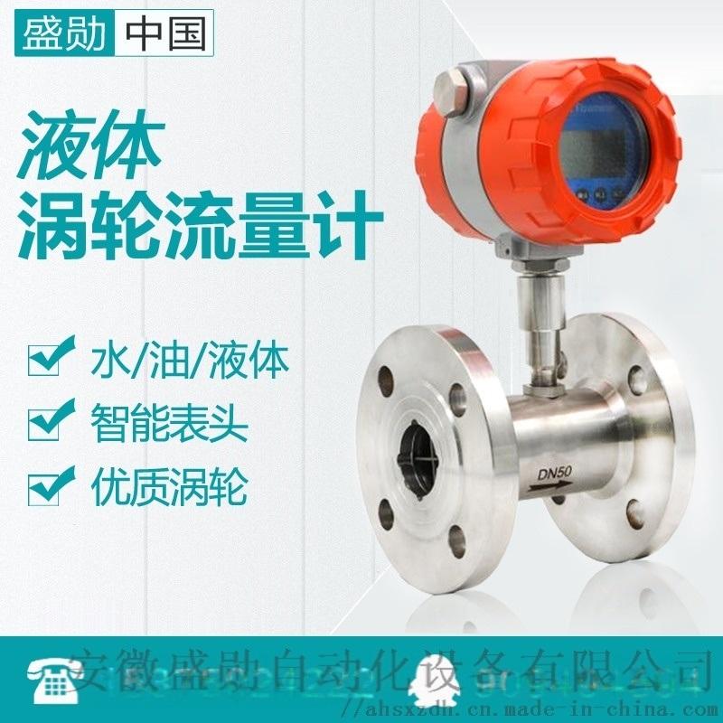 液体涡轮流量计 柴油酒精自来水DN50智能数显