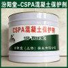 CSPA混凝土保护剂、涂膜坚韧、粘结力强、抗水渗透