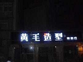 武汉亚克力加工制作厂家,金阳led发光字支持定做