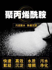 工业聚丙烯酰胺厂家,工业分离用絮凝剂