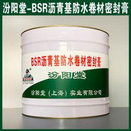 BSR沥青基防水卷材密封膏、方便、工期短