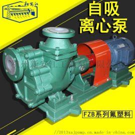 新安江FZB 塑料自吸泵自吸式离心泵