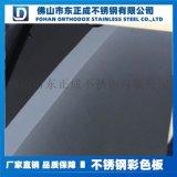 304不锈钢黑钛板,拉丝不锈钢黑钛板