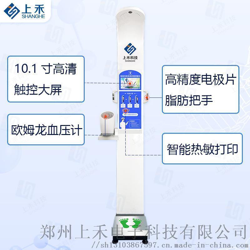 衛生室使用身高體重電子秤