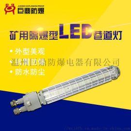 巨鼎DGS18/127L矿用LED巷道灯 长型