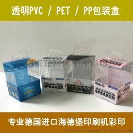 广东珠三角日用品PVC/PET/PP彩卡彩盒