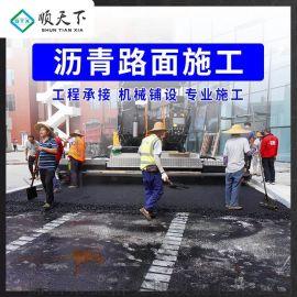 顺天下道路施工沥青施工厂家直销