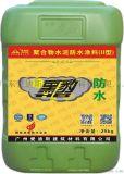 爱迪斯黑豹防水胶(II型)聚合物防水浆料