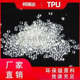 烟台美瑞 E180F 热塑性聚氨酯 无卤阻燃TPU